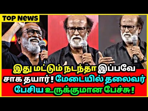 Rajnikanth Mass speech in Kaala audio launch | Rajnikanth | PA Ranjith | Dhanush speech | Kaala