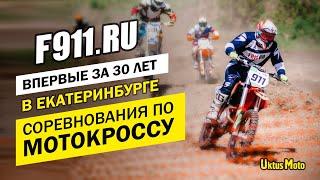 Впервые за 30 лет. Мотокросс соревнования в Екатеринбурге