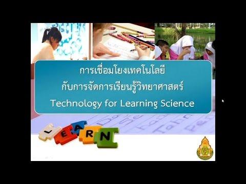 หน่วย 4.3 การเชื่อมโยงเทคโนโลยีกับการจัดการเรียนรู้วิทยาศาสตร์