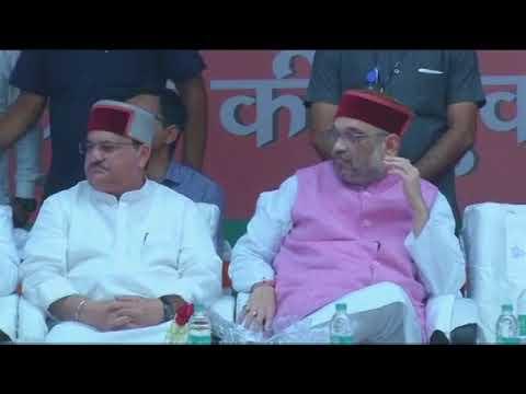 Shri Amit Shah's speech at Yuva Hunkaar Rally in Kangra, Himachal Pradesh: 22.09.2017