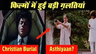 Mistakes In Bollywood Movies You Never Noticed | Bollywood Movies Mistake | Movie Mistakes