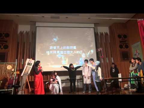 青年團契2013聖誕劇【穿越時空聖誕夜2】(下)