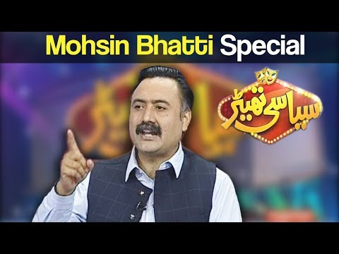 Syasi Theater 19 July 2017 - Mohsin Bhatti Special -  Express News