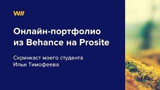 Портфолио Behance на Prosite. Урок 1
