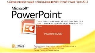 Как сделать классную картинку в программе PowerPoint
