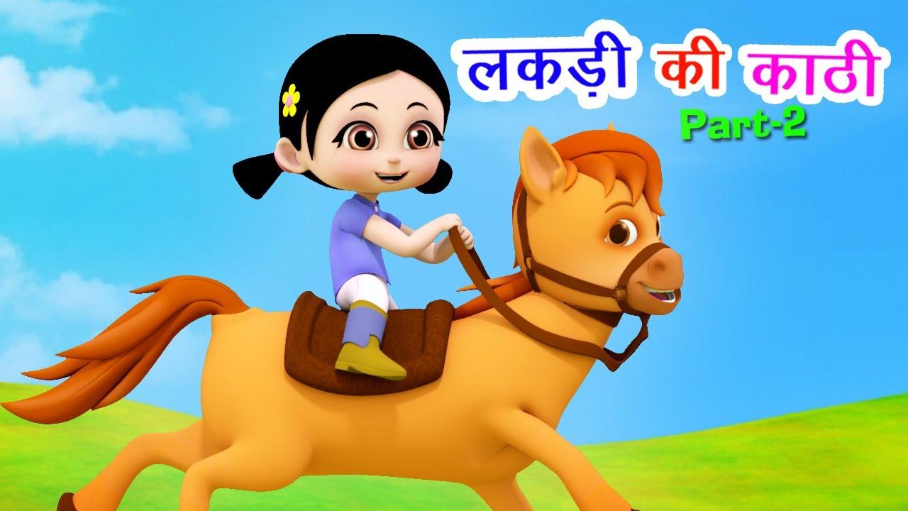 लकड़ी की काठी 2 Lakdi Ki Kathi Part 2 I Hindi Rhymes For Children | Bhoora Ghoda I Happy Bachpan
