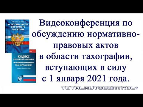 Изменения по тахогарфам с 2021-го года