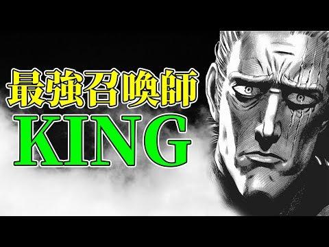 【一拳超人英雄錄】最強召喚師 KING  僅靠兩根手指就征服了埼玉的最強男人