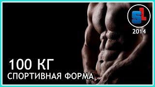 100 КГ — СПОРТИВНАЯ ФОРМА ◆ #RSbb(, 2014-07-16T19:13:51.000Z)
