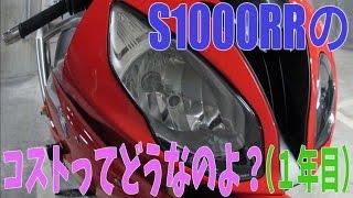 【レポート】S1000RRのコストってどうなのよ?(1年目)