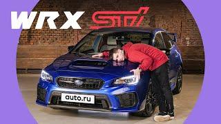 Subaru WRX STI: уже не бу-бу-бу?