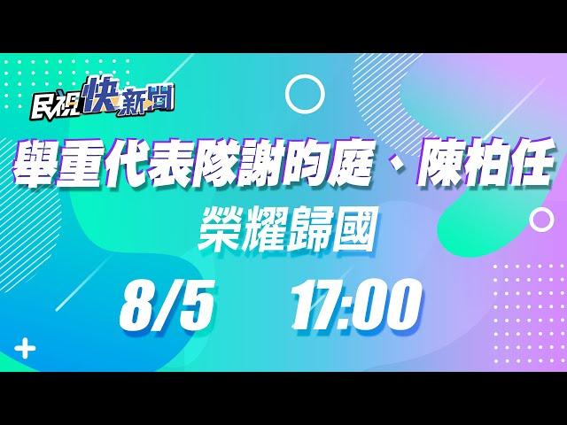 0805東奧舉重代表隊謝昀庭、陳柏任榮耀歸國|民視快新聞|