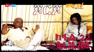 ERi-TV Drama Series: ጆርጆ - ክፋል 22 - Georgio (Part 22), ERi-TV Drama Series, October 20, 2019