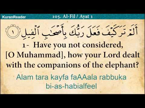 Quran: 105. Surah Al-Fil (The Elephant): Arabic and English translation HD