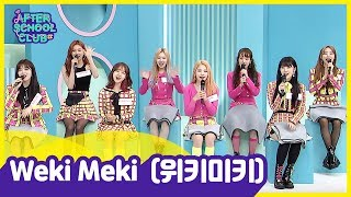 [After School Club] Weki Meki(위키미키) have made a comeback with 'Picky Picky'! _ Full Episode - Ep.369