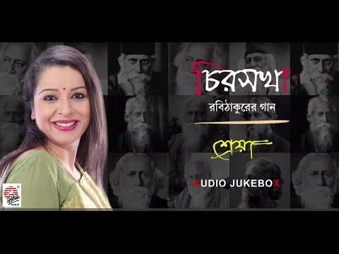 Chirosakha | Shreya Guhathakurata | Audio Jukebox | Rabindrasangeet