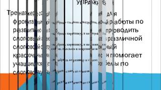 Слоговой анализ слов (Компьютер. Образование. интернет)