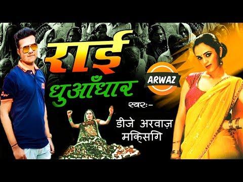 bundeli-rai-|-halke-se-bigaad-gyi-binnu-l-hard-remix-|-jittu-khare-|-dj-arwaz-mixing