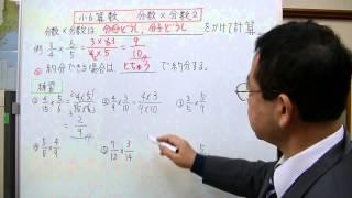 分数×分数の計算で、約分がある場合について説明しました。 学年別の学...