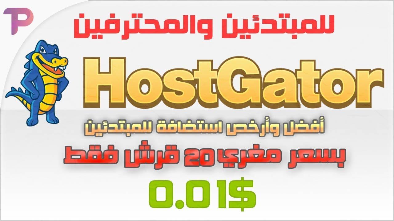استضافة مواقع بسعر 20 قرش 0.01$ حصرياً الحق سجل : هوست جيتور HostGator