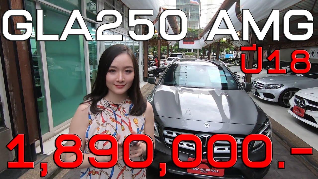 เบนซ์มือสอง รีวิว GLA250 AMG โฉม Facelift วิ่งน้อย โฉมปัจจุบัน(ในศูนย์ไม่มีรถแล้ว) หายากสุดๆ