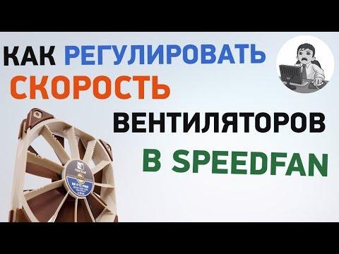 Как настроить скорость вентилятора на процессоре