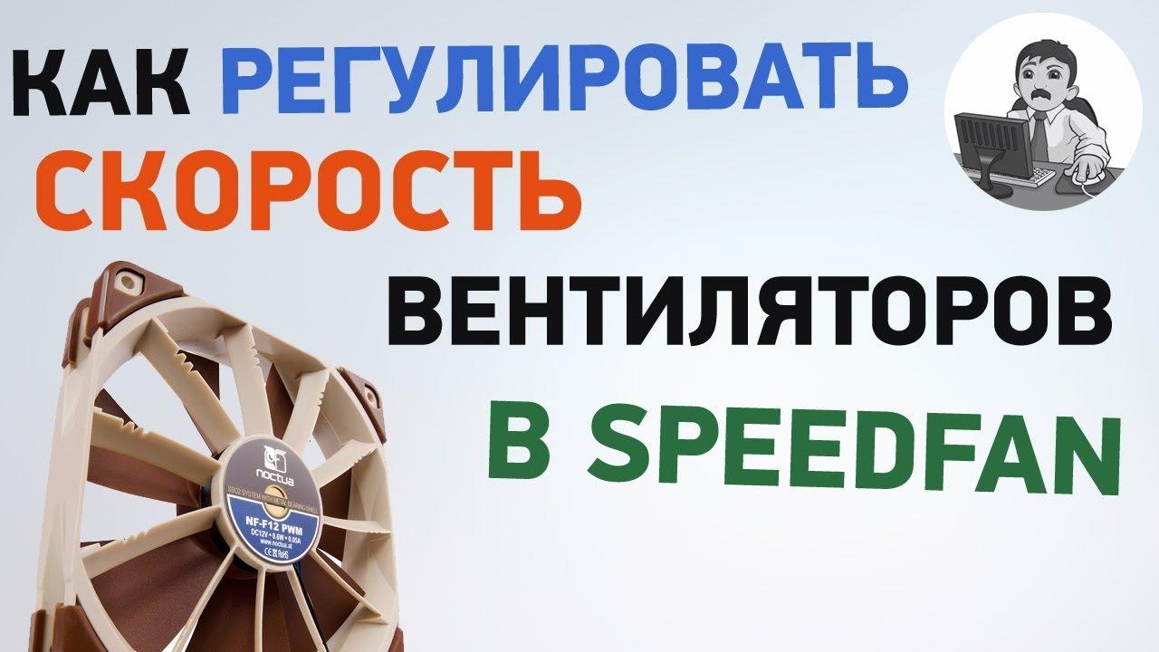Как регулировать скорость вентиляторов в SpeedFan. Подробная инструкция