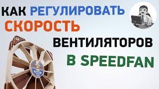 Як регулювати швидкість вентиляторів SpeedFan. Детальна інструкція
