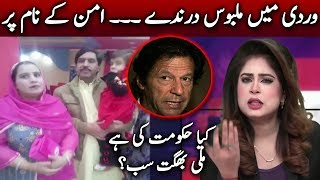 Whats Going On In Islam With These Dirty Politicians   Saniha Sahiwal   8@7