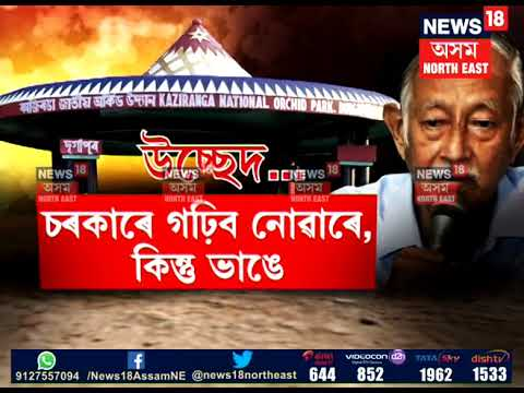 Dr. Hiren Gohain on Kaziranga Orchid Park Mp3