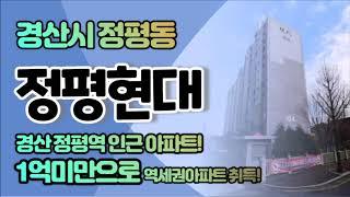 경산아파트경매 정평동 정평현대 대구법원경매 경산부동산 …