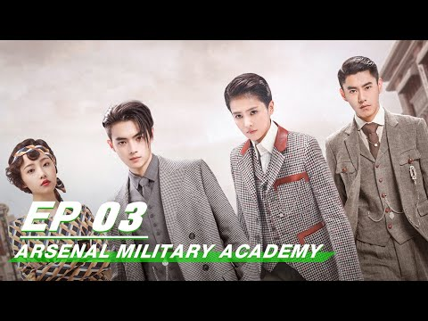 【SUB】E03 烈火军校 Arsenal Military Academy | iQIYI