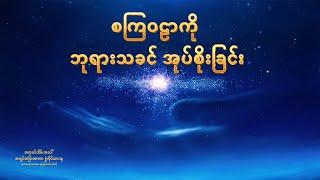 Myanmar Christian Musical Documentary (အရာခပ်သိမ်းအပေါ် အချုပ်အခြာအာဏာ စွဲကိုင်ထားသူ) Power of God