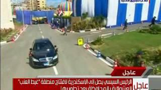 لحظة وصول السيسي الإسكندرية لافتتاح مشروع ''بشائر الخير''