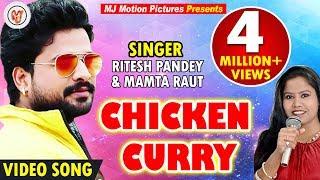 Download रितेश  पांडे -मम्ता राउत के गाने ने मचाया बवाल (chicken curry) making MP3 song and Music Video