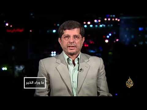 ما وراء الخبر-وزراء الخارجية العرب و-الانتهاكات الإيرانية- لدولهم  - نشر قبل 4 ساعة