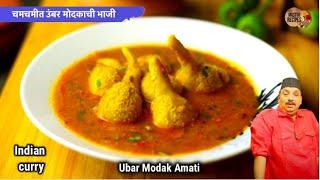 चमचमीत विदर्भ खास उंबर मोदकाची भाजी   Modak Bhaji । Ubar Modak Amati।Village Curry gravy