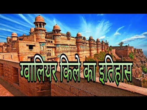 ग्वालियर किले का इतिहास ||  Gwalior fort information in Hindi || gwalior fort history in hindi ||