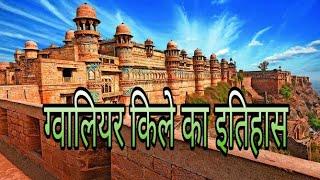 ग्वालियर किले का इतिहास     Gwalior fort information in Hindi    gwalior fort history in hindi   