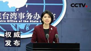国台办举行发布会:新闻发言人就海峡两岸热点议题回答记者提问 20201230 |《权威发布》 CCTV中文国际 - YouTube