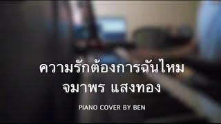 ความรักต้องการฉันไหม - Piano Cover by Ben