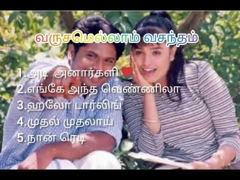 Download Varushamellam vasantham movie songs - Sirpy-Manoj, Gunal, Anitha-R.Ravishankar