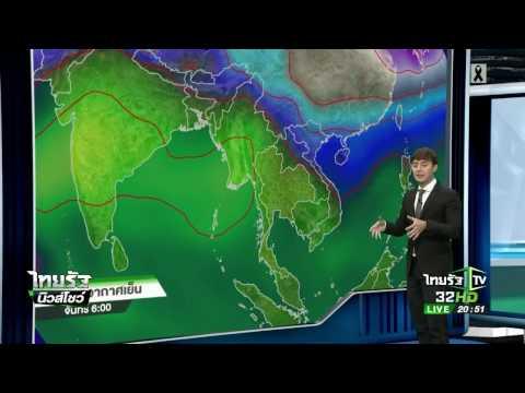 """ย้อนหลัง จับตาเตือนภัย """"กลางตอนล่างมีลุ้นฝนตกสุดสัปดาห์""""   23-02-60   ไทยรัฐนิวส์โชว์"""
