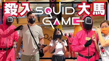SQUID GAME 魷魚遊戲,殺到大馬,兒童不宜, Sunway Pyramid 大馬商場緊貼潮流,節目精彩,一整天可以在商場內享受