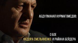 Отец Хабиб Нурмагомедова о бое Федора Емельяненко и Райана Бейдера | о вере в Бога и ценностях