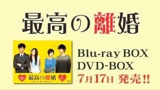 「最高の離婚」DVD-BOX&Blu-ray BOX 2013年7月17日発売!! http://esh...