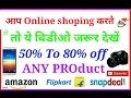 Online Shoping Best Websites-App For Big discount (50%-80%) off  (Hindi)