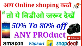 Online Shoping Best Websites-App For Big discount (50%-80%) off  (Hindi)
