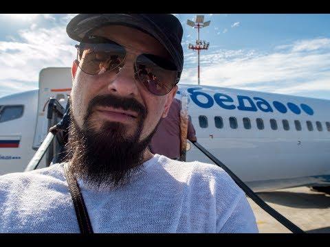 Аэропорт Внуково - интерактивное табло