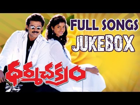 Dharmachakram (ధర్మచక్రం) Movie Full Songs Jukebox - Venkatesh, Ramya Krishna, Prema